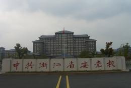 中共浙江省委党校