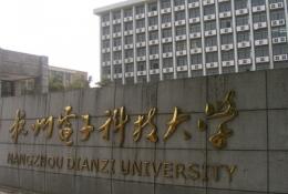 明陞体育m88手机版电子科技大学校园