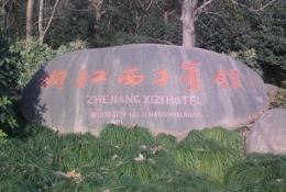 浙江西子宾馆