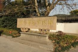 明陞体育m88手机版南宋官窑博物馆