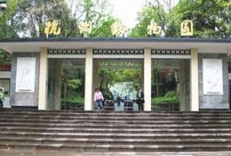 明陞体育m88手机版动物园